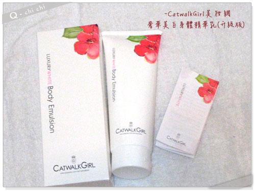 CatwalkGirl美妝網-美白身體乳瓶身.jpg