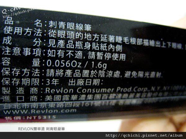 REVLON露華濃 刺青眼線筆.jpg