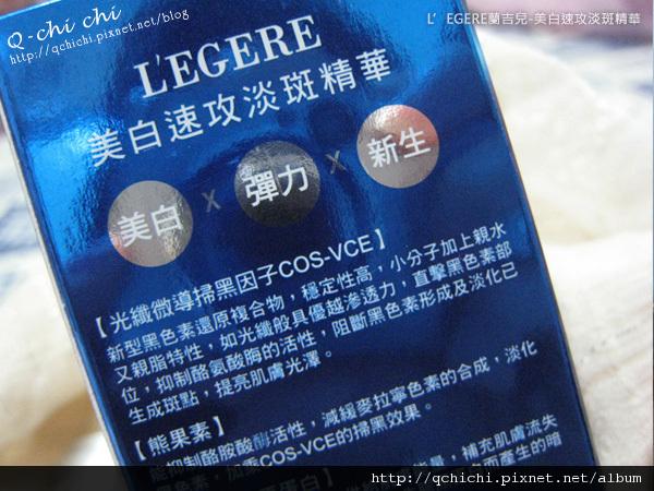 LEGERE蘭吉兒-美白速攻淡斑精華-外盒1