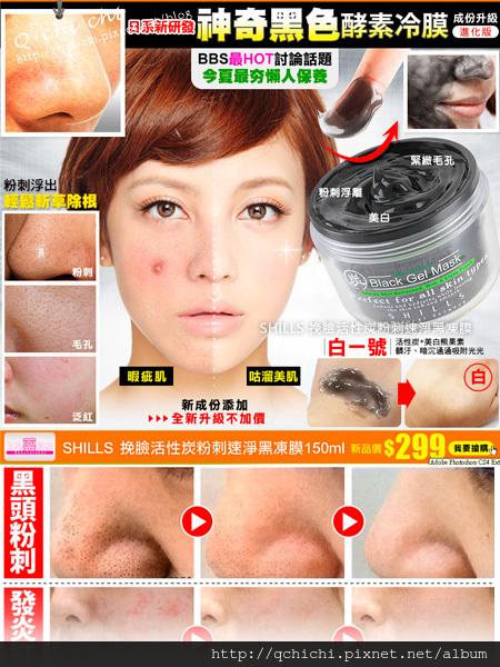 SHILLS挽臉活性炭粉刺速淨黑凍膜-廣告