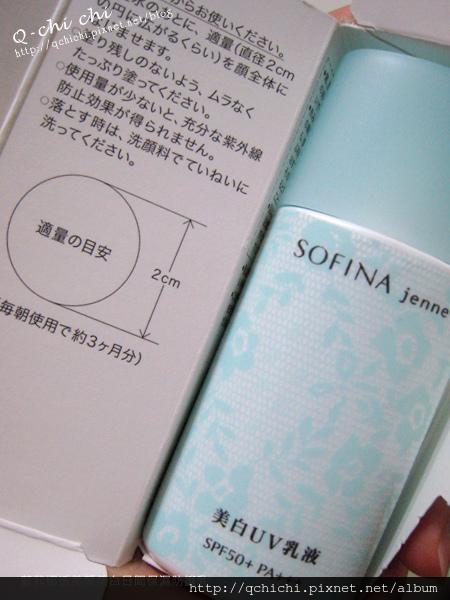 蘇菲娜透美顏美白日間保濕防護乳-瓶身