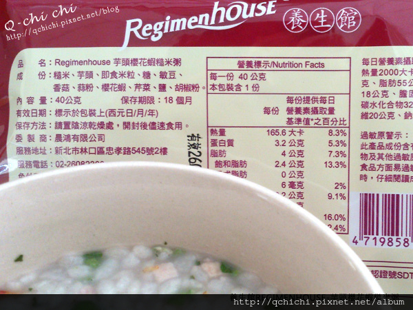 養生館Regimenhouse-芋頭櫻花蝦糙米粥-營養標示.jpg