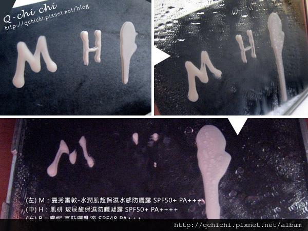 三款防曬品(曼秀雷敦 肌研 蜜妮-)防水測試