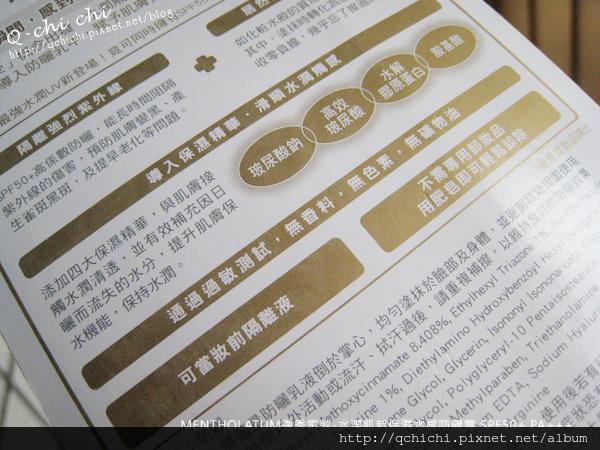 MENTHOLATUM曼秀雷敦-水潤肌超保濕水感防曬露-說明.jpg