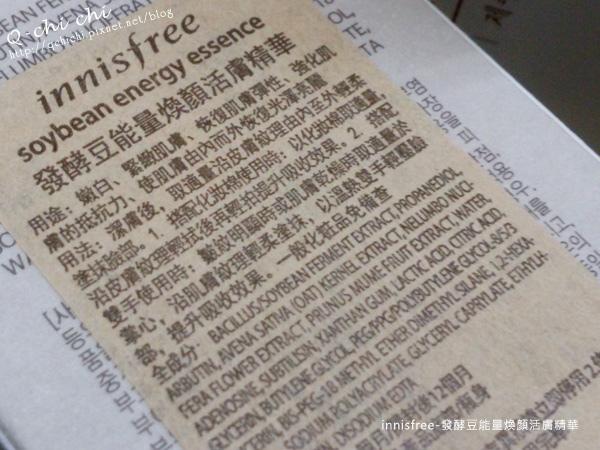 innisfree-發酵豆能量煥顏活膚精華-說明