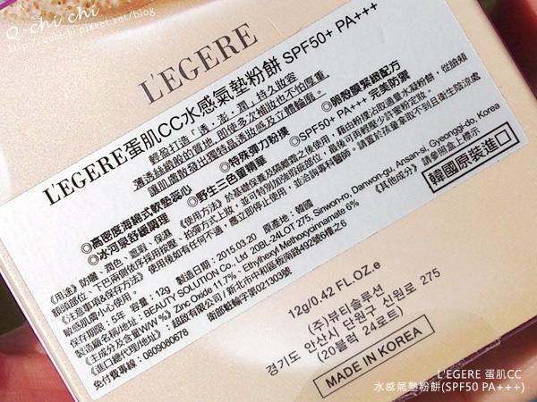 L'EGERE-蛋肌CC-水感氣墊粉餅-說明