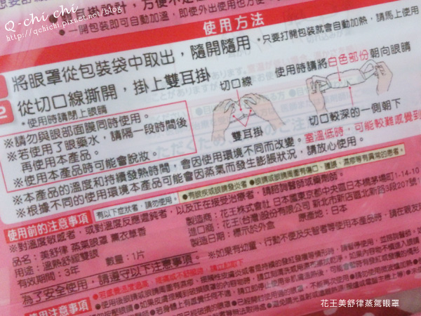 花王美舒律蒸氣眼罩-使用說明