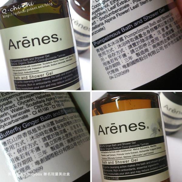 Arenes-有機沐浴組.jpg