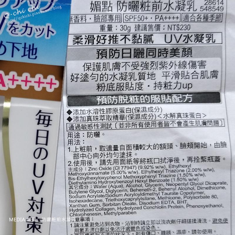 media媚點-防曬粧前水凝乳-說明.jpg