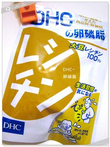 DHC-卵磷脂-包裝.jpg