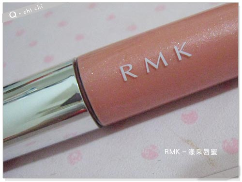 RMK-漾采唇蜜-瓶.jpg