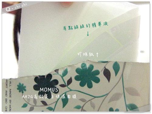 momus-美白保濕面膜.jpg