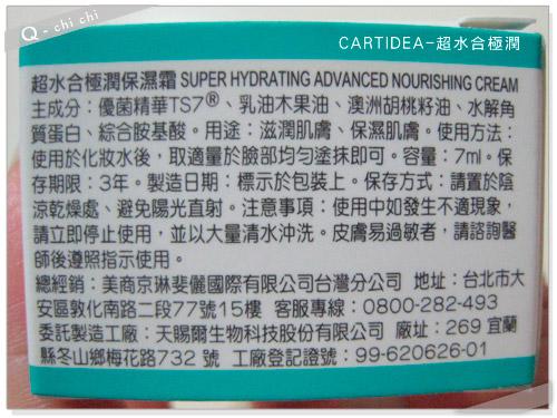 CARTIDEA超水合極潤保濕霜-說明.jpg