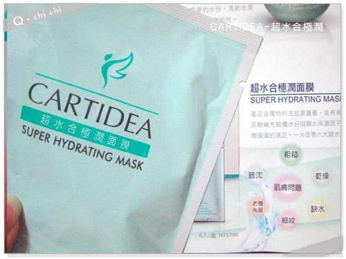CARTIDEA超水合極潤面膜.jpg