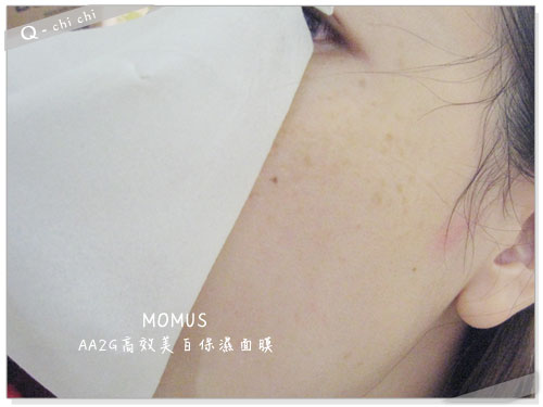 momus-美白保濕面膜-敷OK.jpg