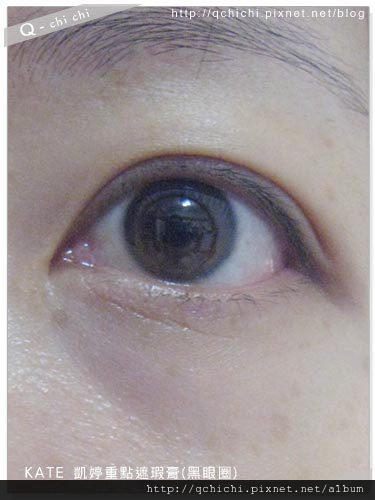 KATE-凱婷重點遮瑕膏(黑眼圈)-使用前.jpg