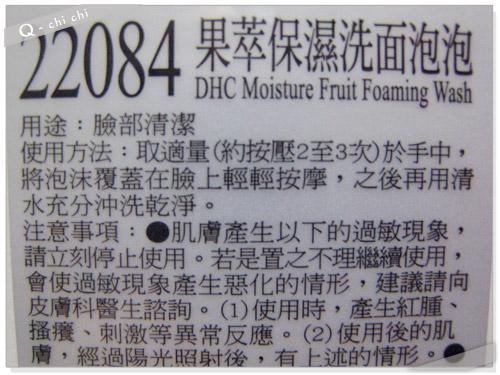 DHC-果萃保濕洗面泡泡說明.jpg