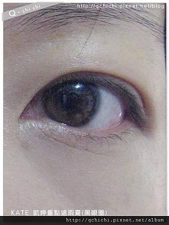 KATE-凱婷重點遮瑕膏(黑眼圈)-使用後.jpg