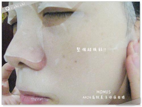 momus-美白保濕面膜-超服貼.jpg