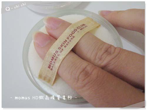 momus-HD微晶礦質蜜粉-沾取.jpg