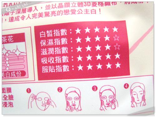 愛戀膜法-日本山茶花-包裝說明.JPG