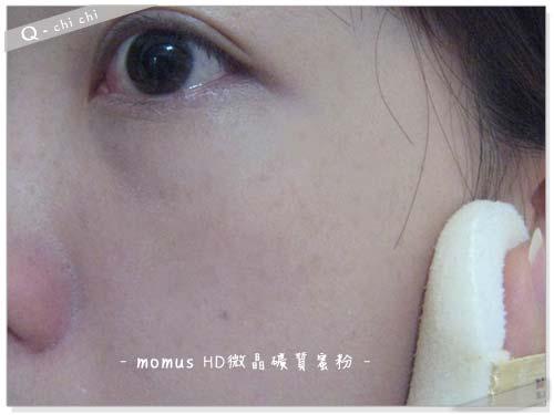 momus-HD微晶礦質蜜粉-使用後.jpg