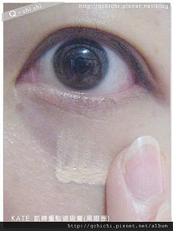 KATE-凱婷重點遮瑕膏(黑眼圈)-使用.jpg
