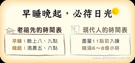 1030116部落格文- 養冬好過冬-02.png