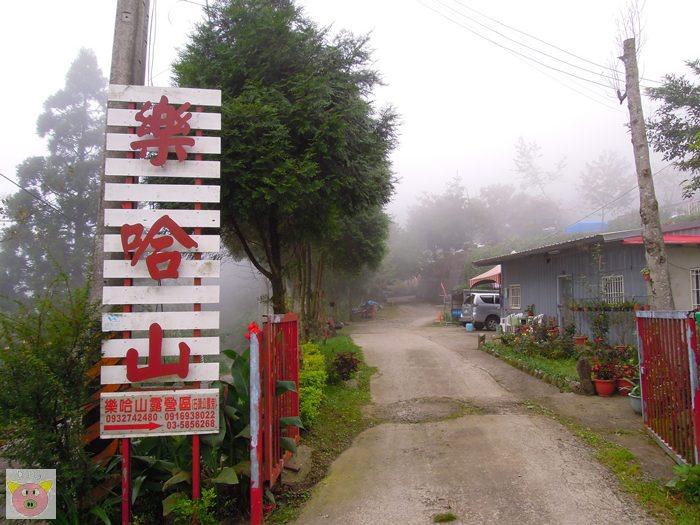 樂哈山004.JPG