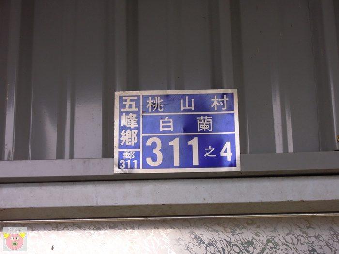 樂哈山005.JPG