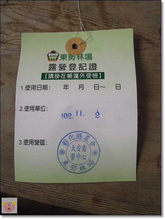 東勢林場016-1.JPG