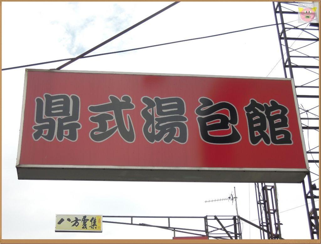 員林-田中0411.JPG