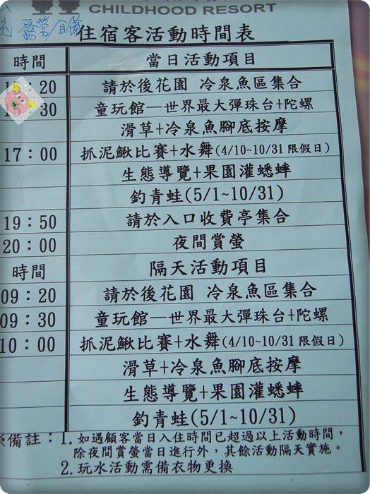 童年露營135.JPG