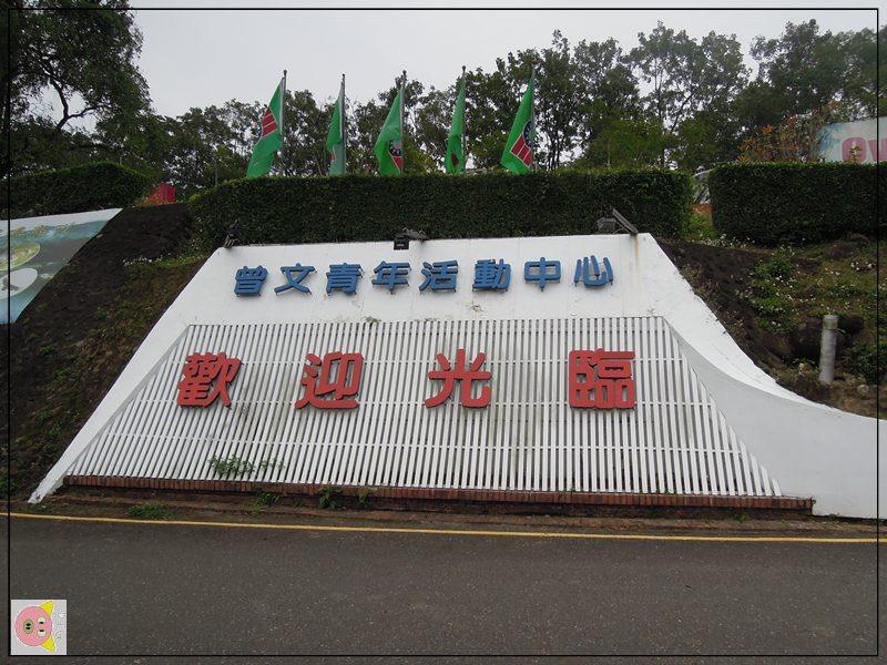 曾文青年活動中心露營007.JPG