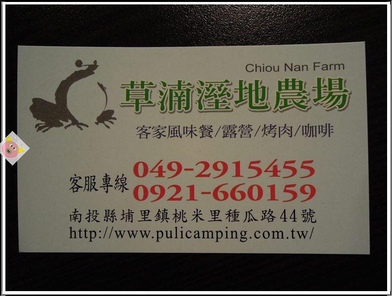 草湳濕地農場露營001.JPG