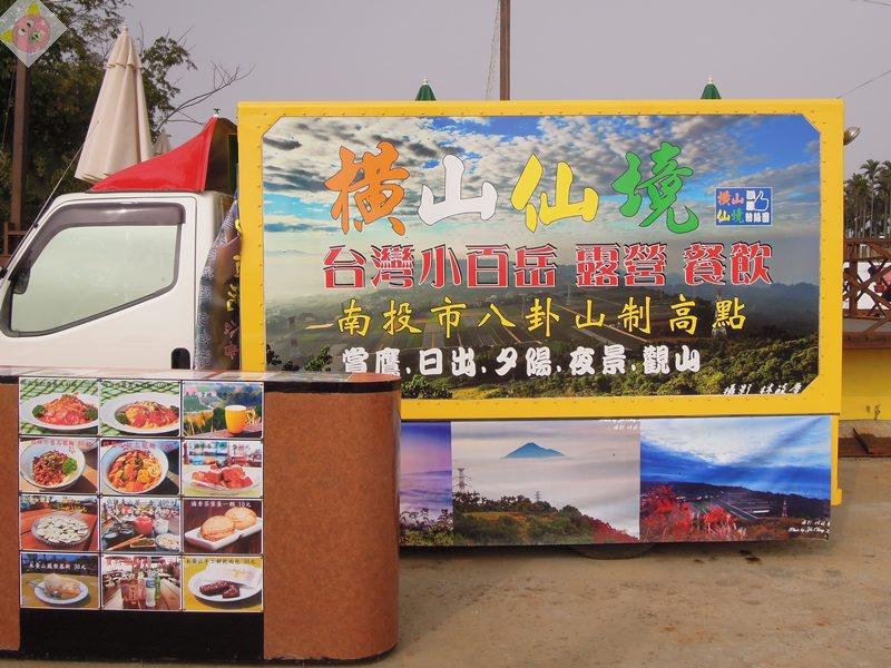 橫山仙境露營014.JPG