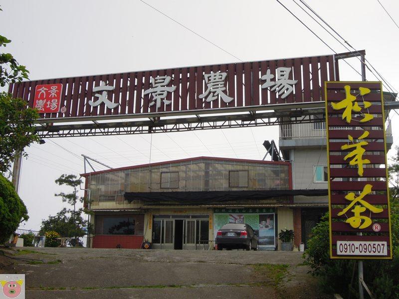 文景露營102.JPG