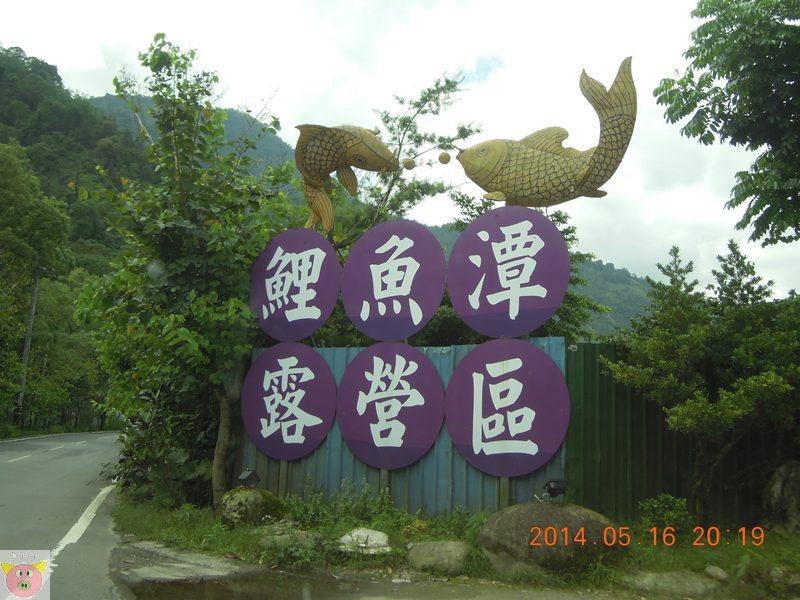 鯉魚潭露營區002.JPG