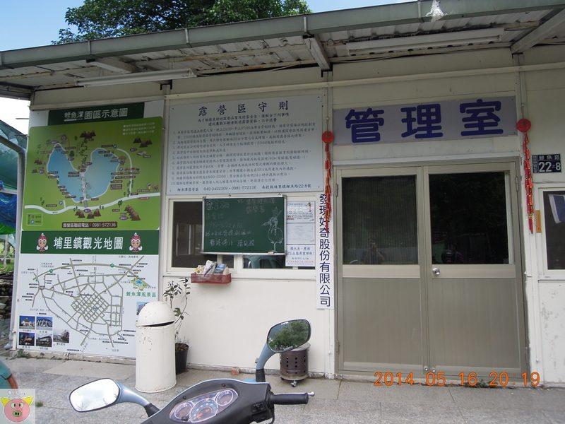 鯉魚潭露營區003.JPG