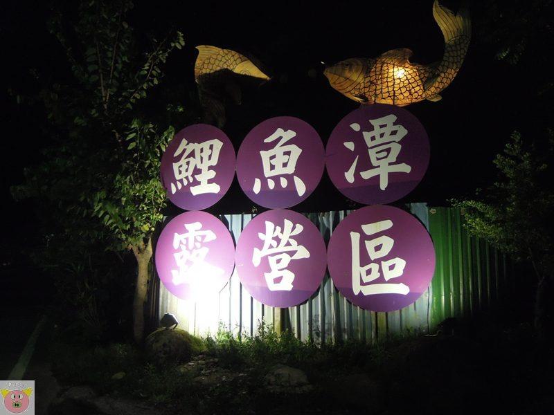 鯉魚潭露營區112.JPG