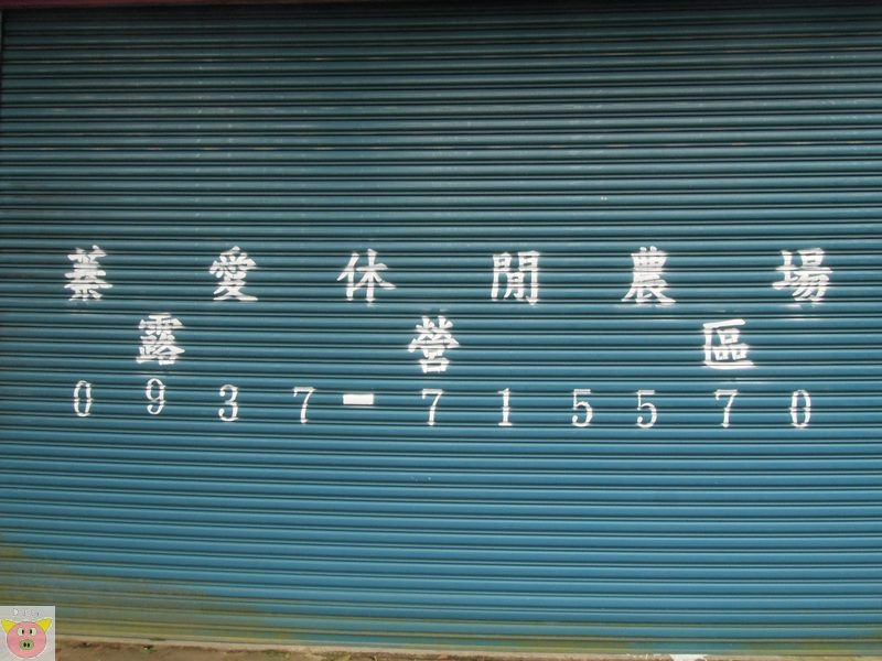 蓁愛露營056.JPG