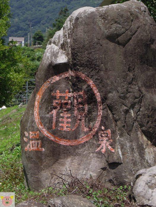 觀溫泉露營024.JPG