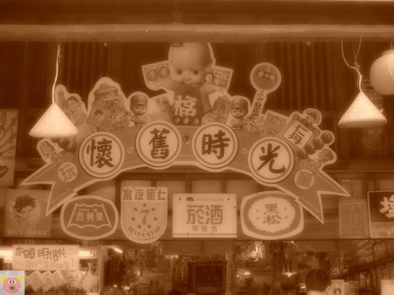 1030724皇后鎮深老街153 (23).JPG