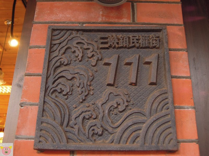 1030726雲山農莊.三峽老街051.JPG