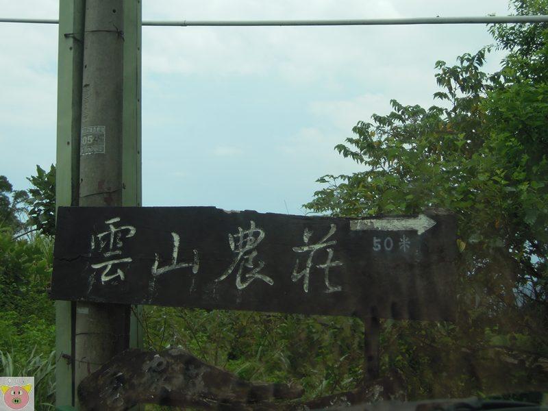 1030727雲洞宮.鳳鳴古道076.JPG