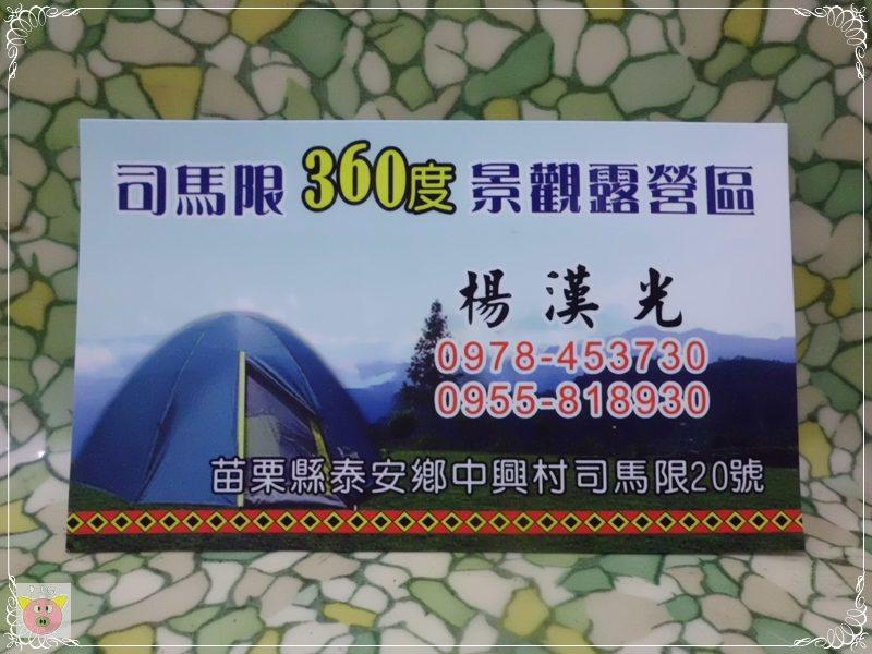 司馬限360167.JPG
