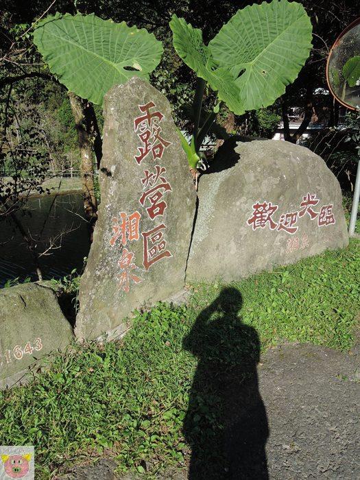 湘泉露營094.JPG