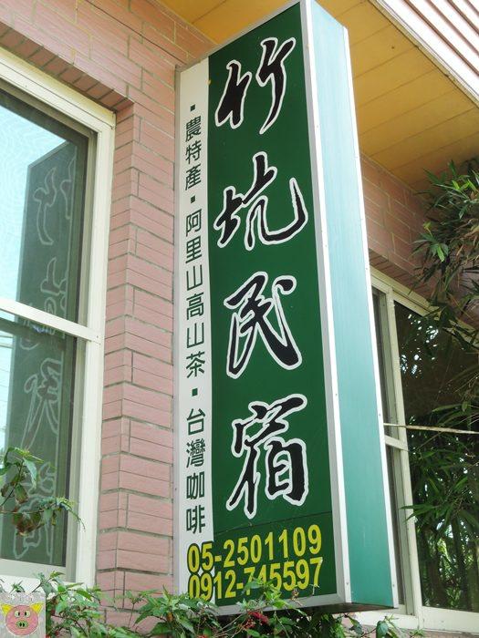 竹土亢DSCN8462.JPG