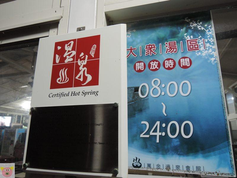 萬金溫泉DSCN0140.JPG
