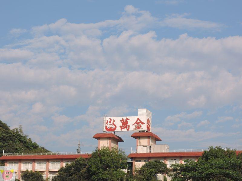 萬金溫泉DSCN0163.JPG